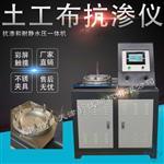 LBT-8型 土工合成材料抗渗仪(土工系列)