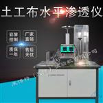 莱博特土工合成材料检测仪器 土工合成材料水平渗透仪@新闻资讯