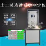 莱博特土工合成材料检测仪器 土工膜渗透系数测定仪@新闻资讯