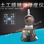 莱博特土工合成材料检测仪器 土工膜糙面厚度仪@新闻资讯