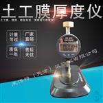 莱博特土工合成材料检测仪器 土工膜厚度仪@新闻资讯