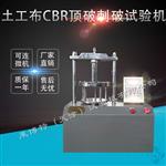 莱博特土工合成材料检测仪器 土工布CBR顶破试验仪@新闻资讯