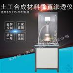 莱博特土工合成材料检测仪器 土工合成材料垂直渗透仪(水利标准)@新闻资讯