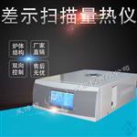 莱博特土工合成材料检测仪器 差示扫描量热仪@新闻资讯