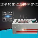 莱博特土工合成材料检测仪器 热变形温度维卡软化点测定仪@新闻资讯