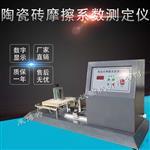 LBTY-5型莱博特陶瓷检测仪器 陶瓷砖磨擦系数测定仪 采用静滑块法@新闻资讯