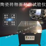 LBTY-7型莱博特陶瓷砖检测仪器  陶瓷釉面耐磨测定仪 偏心距e =22.5 mm@新闻资讯