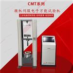 CMT微机控制电子万能试验机-产品用途
