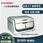 ROHS测试设备