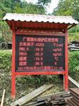 海南省生态景区负氧离子监测站 双立柱屏幕负氧离子监测站