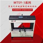 MTSY-1陶瓷砖断裂模数测定仪