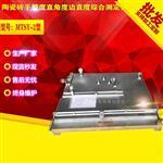 MTSY-2陶瓷砖平整度、直角度、边直度综合测定仪
