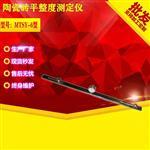 MTSY-6陶瓷砖平整度测定仪
