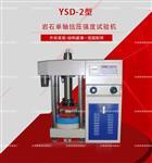 YSD-2 岩石单轴抗压强度试验机厂家直供