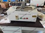 矿物粒料粘附性试验机 防水卷材测试仪 @新闻资讯