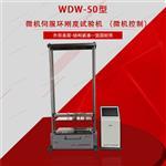 微机伺服环刚度试验机(微机控制)位移测量分辨率为  0.01mm
