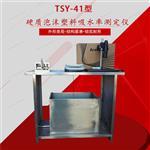 硬质泡沫塑料吸水率测定仪温度范围5-80℃自动供水配备水源水箱