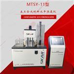 微机控制土工合成材料水平渗透仪天津美特斯性能稳定方便实用