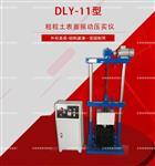 粗粒土表面震动压实仪-行业标准-JTJ051-93