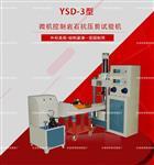 YSD-3 微机控制岩石抗压剪试验机 液压加荷