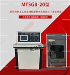 MTSGB-20 土工合成材料耐静水压千赢国际娱乐网站-控制六个试样