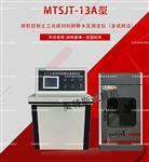 MTSJT-13 土工合成材料耐静水压千赢国际娱乐网站-不锈钢附件