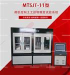 MTSJT-11 土工布蠕变千赢国际娱乐qy88系统-定时采集数据