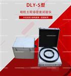 DLY-5-粗粒土现场密度千赢国际娱乐qy88仪-千赢国际娱乐qy88范围