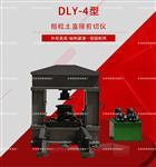 DLY-4-粗粒土直接剪切仪《三大系统组成》