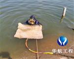 2022卫辉市混凝土管道水下切割―管道潜水本地施工队