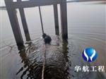 2022湛江混凝土管道水下切割―管道潜水本地施工队