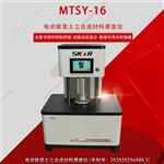 电动数显土工合成材料厚度仪厚度测力范围0~12mm