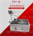 涂料耐洗刷测定仪¥参数说明+使用操作