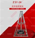 高分子抗冲击千赢国际娱乐qy88仪结构使用方法
