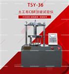 TG-36土工布CBR顶破试验仪生产厂家