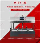 MTSY-1 陶瓷砖自动抗折-试验标准