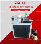 ZSY-14型抗穿孔性仪-使用方法