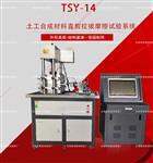 厂家直销TSY-14土工布直剪拉拔摩擦试验系统