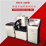 DRCD-30A型新款快速导热系数测定仪,导热系数测定仪厂家批发