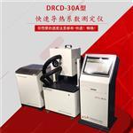 DRCD-30A 快速导热系数测定仪2020年新品供应@新闻快讯