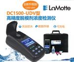 现货美国雷曼LaMotte DC1500-UDV脱模剂浓度检测仪