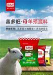 种羊母羊预混料防产前后瘫痪