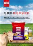 赤乐川种牛母牛预混料饲料