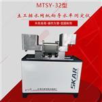 土工排水网纵向导水率测定仪CJ/T452-2014校验标准天津美特斯制造@新闻快讯