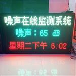 南昌公园环境噪声自动监测设备,广场噪音在线监测