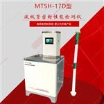 MTSH-17D波纹管密封性测定仪天津美特斯三代升级款@性能特点