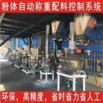 上海反应釜称重模块制造商,反应釜配料称重模块系统价格,罐体如何实现实时称重