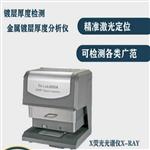 X射线荧光测厚仪的生产厂家