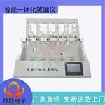 水蒸气蒸馏仪 一体化蒸馏仪 全自动蒸馏仪