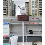黑龙江扬尘自动在线监测系统 网络管理扬尘自动在线监测系统